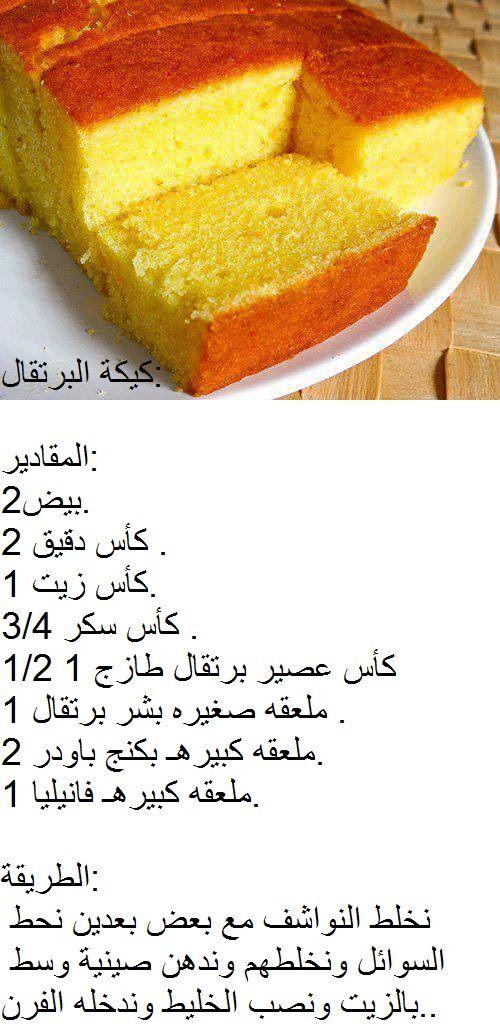 كعكة البرتقال Yummy Food Dessert Cooking Recipes Food Receipes