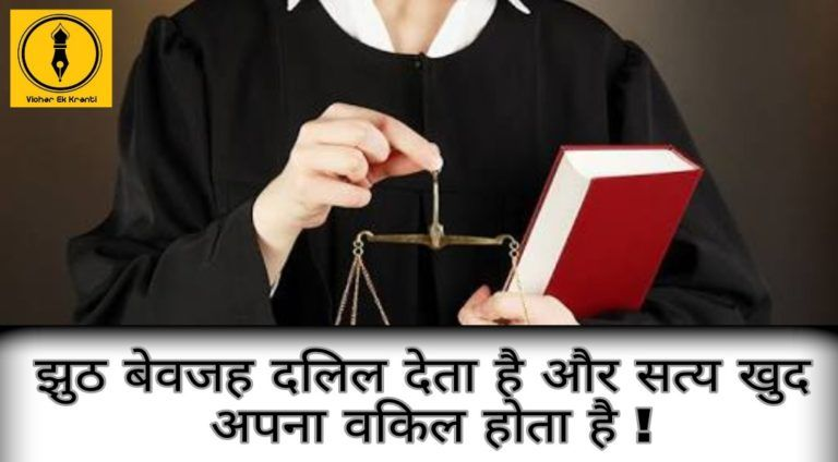 Lawyer Quotes In Hindi Lawyer Quotes Hindi Quotes Quotes