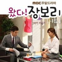 Come! Jang Bo Ri OST Part. 7 | 왔다!  장보리 OST Part. 7 - Ost / Soundtrack, available for download at ymbulletin.blogspot.com