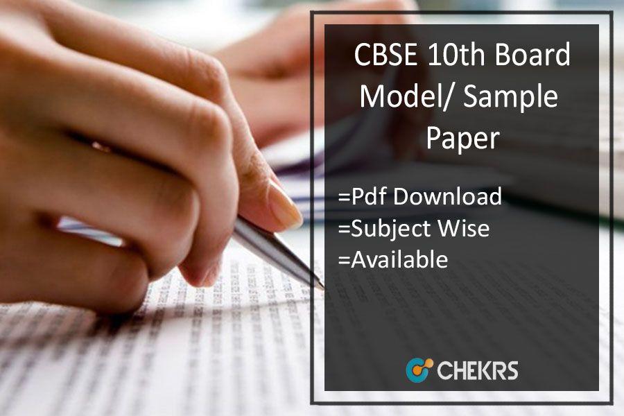 सीबीएसई 10 वीं मॉडल प्रश्न पत्र 2019