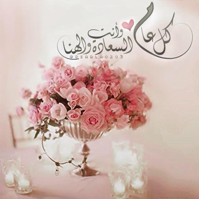 أضحى مبارك Eid Greetings Happy Eid Happy Birthday Video