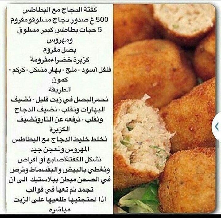 56 Likes 0 Comments Ranoodah Ranoodd123 On Instagram Cookout Food Cooking Recipes Tunisian Food
