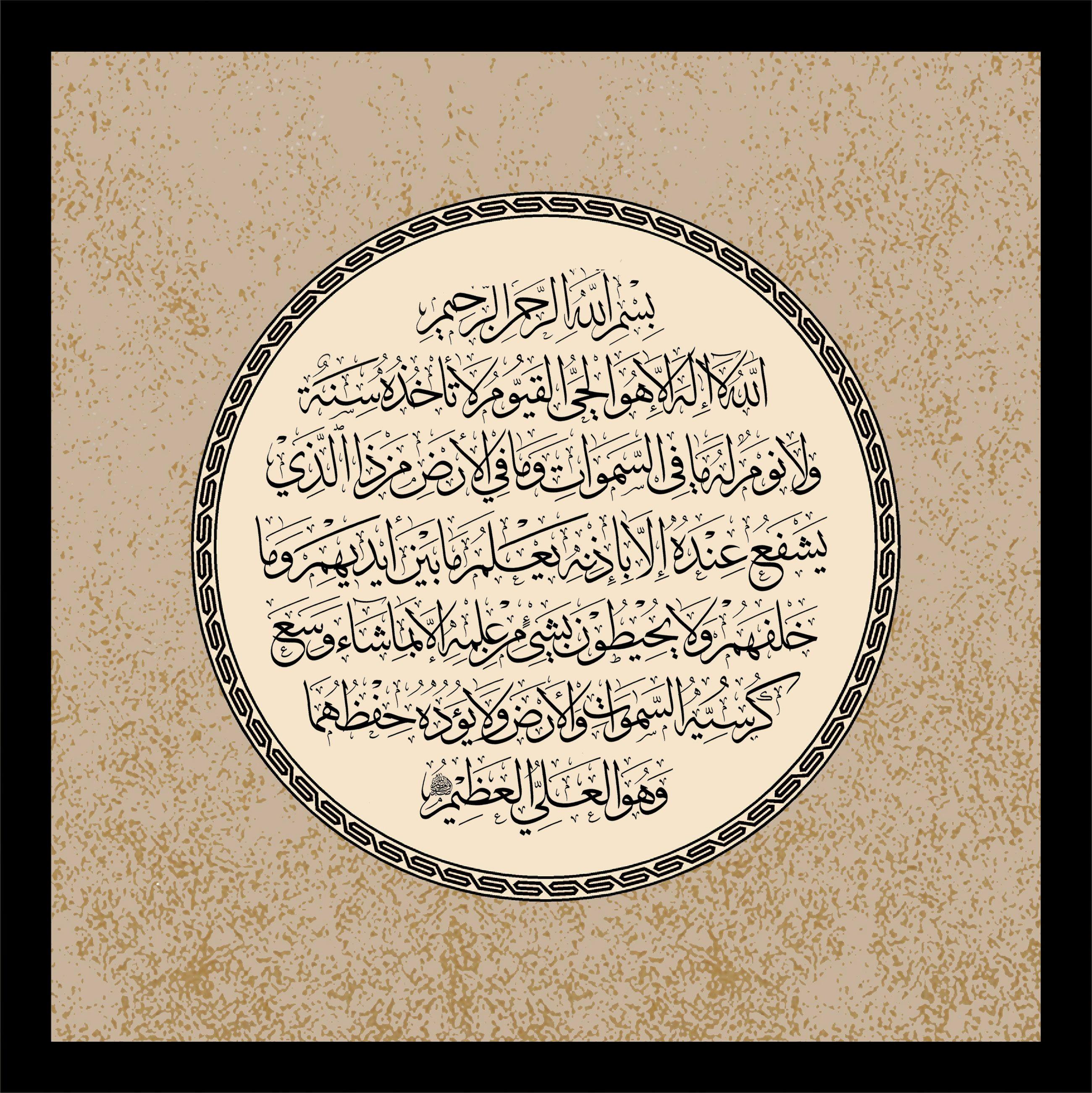 C1b.jpg (2600×2601) Islamic art calligraphy, Islamic