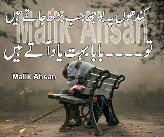 Fathers Day Quotes From Daughter In Urdu: Love U Baba Janiiiiiiiii.............i Miss U