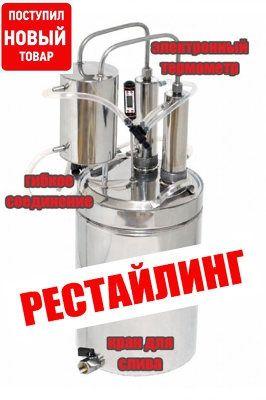 сухопарник для самогонного аппарата машковского