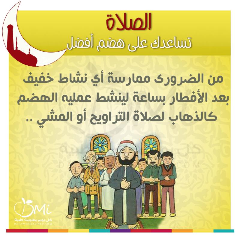 الصلاة تساعدك على الهضم Ramadan Playbill Laos
