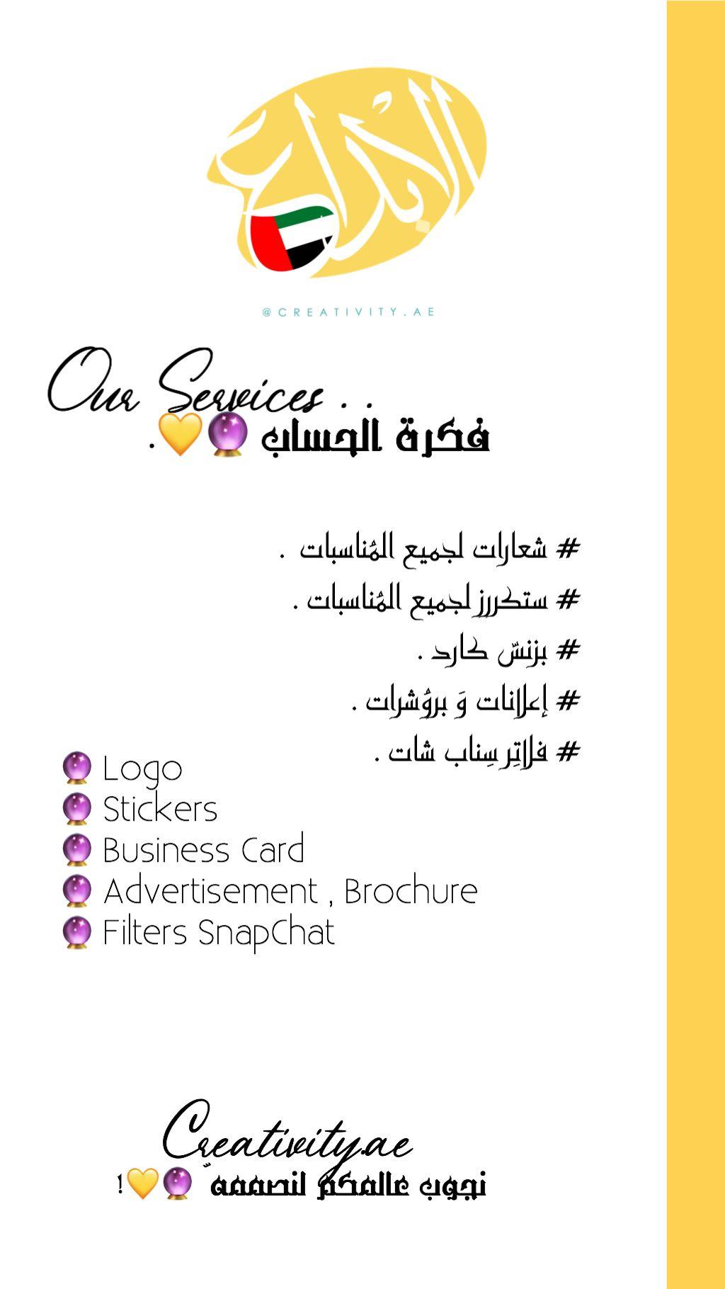 Instagram Creativity Ae Instagram Snapchat Filters Brochure