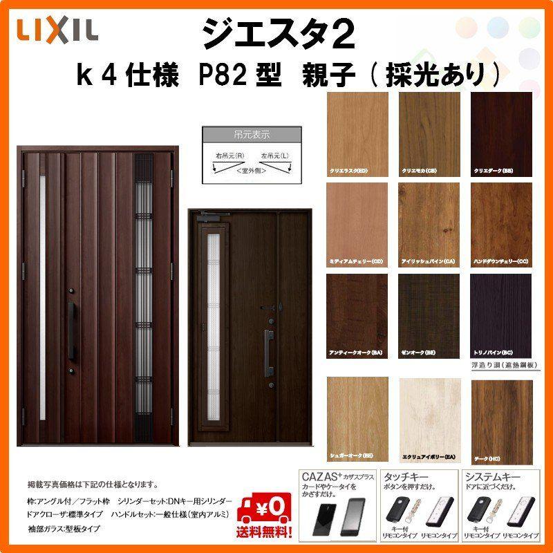 採風玄関ドア リクシル ジエスタ2 K4仕様 P82型 通風 親子ドア 採光