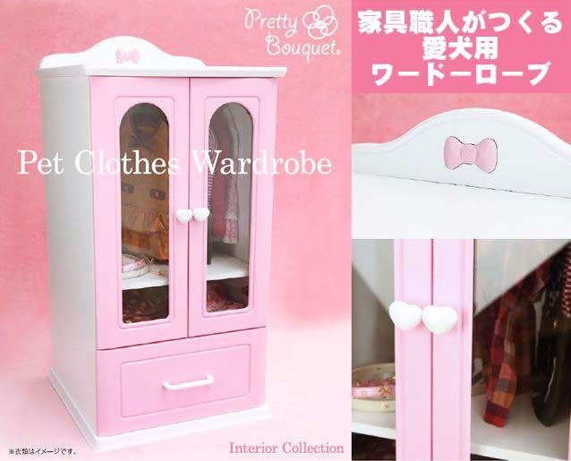 Wardrobe Closet: Pet Dog Clothes Wardrobe Closet