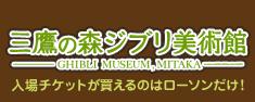 For English ローソン Ghibli Museum Museum Tickets Ghibli