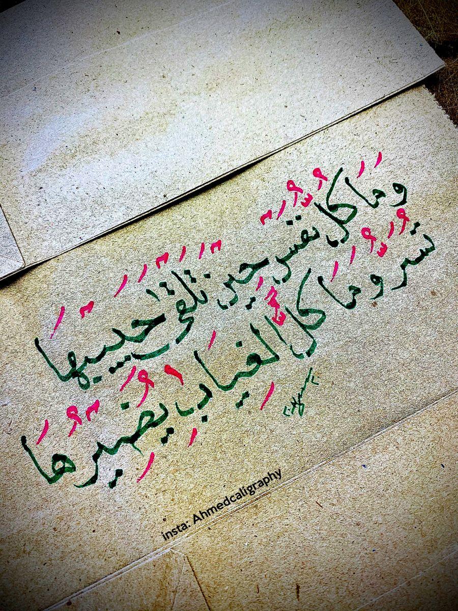 وما كل نفس حين تلقى حبيبها تسر وما كل الغياب يضيرها Arabic Calligraphy Calligraphy Handwriting