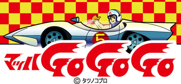 Mach Go Go Go Speed Racer Cartoon Speed Racer Speed Racer Car