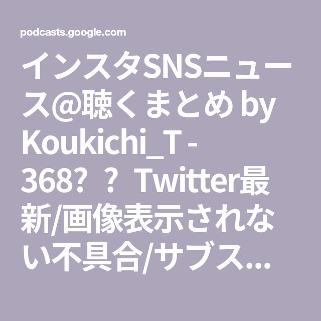インスタsnsニュース 聴くまとめ By Koukichi T 368 Twitter最新 画像表示されない不具合 サブスク検討 新機能使える人使えない人 Snsニュース聴くまとめ2020年7月24日 In 2020 Math Math Equations