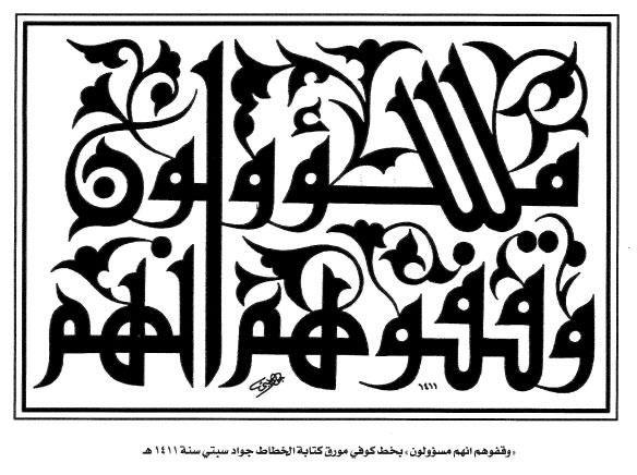 أنواع العربي أبرز الخطاطين أعمالهم Calligraphy Art Islamic Calligraphy Islamic Wall Art