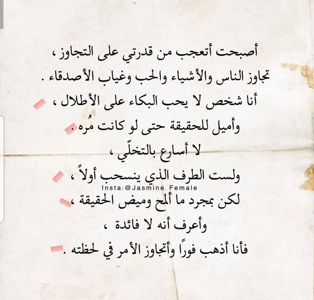 منى الشامسي Life Lesson Quotes Beautiful Arabic Words Arabic Quotes