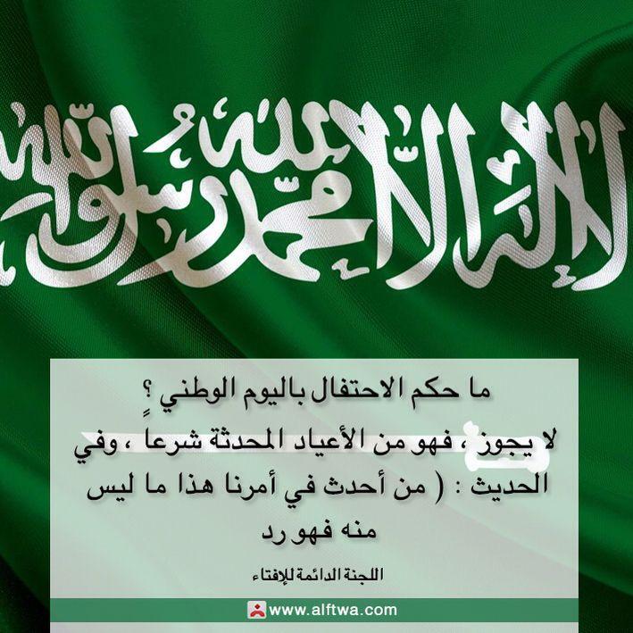 حكم الاحتفال بـ اليوم الوطني Arabic Calligraphy Calligraphy