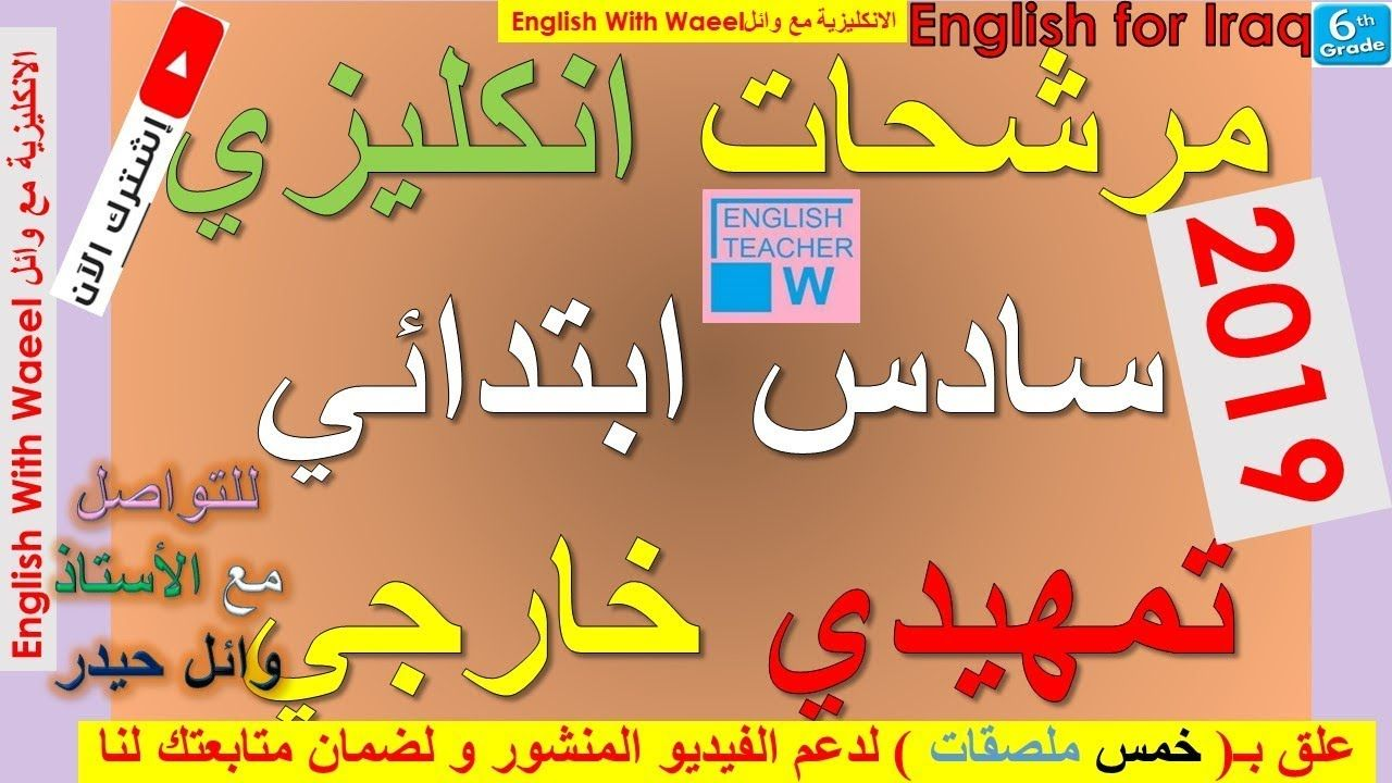 مرشحات مهمات النموذج الوزاري انكليزي سادس ابتدائي تمهيدي خارجي وائل Arabic Calligraphy Teacher Calligraphy