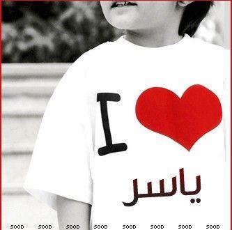 اسم ياسر عربي وانجلش Yasser 5