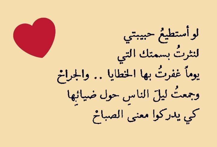 بسمتك التي غفرت بها الخطايا Arabic Love Quotes Love Quotes Quotes