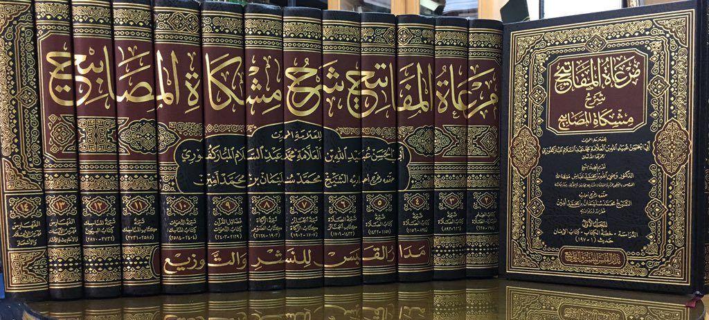 كتاب الجامع الكامل في الحديث الصحيح الشامل