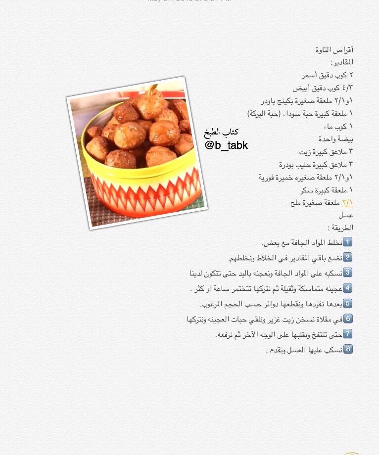 اقراص التاوه Arabic Food Food Cooking