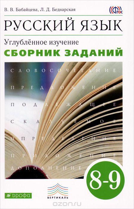 Купить в. В. Бабайцева, м. И. Сергиенко русский язык. 7 класс.