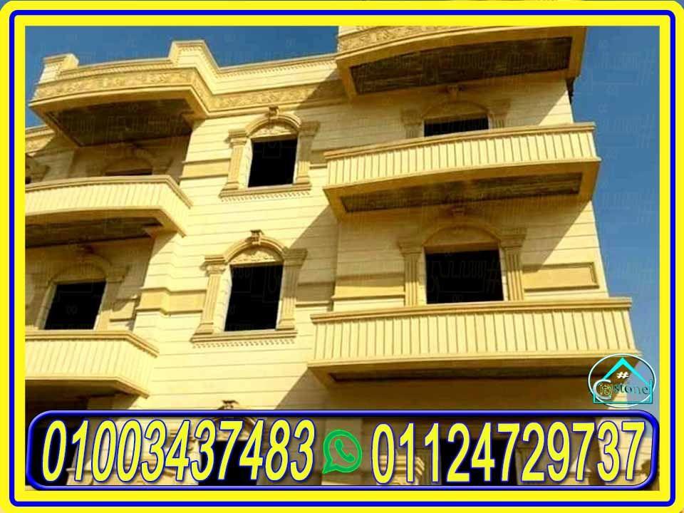 تشطيب واجهات منازل حجر هاشمي مودرن House Styles Stone Mansions