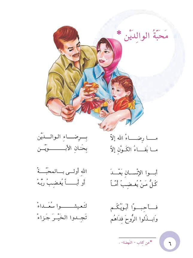 حب الوالدين Learning Arabic Arabic Kids Arabic Lessons