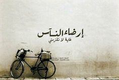 Desertrose إرضاء الناس غاية لا تلزمني Inspiring Image On We Heart It Funny Images With Quotes Quotes For Book Lovers Funny Arabic Quotes