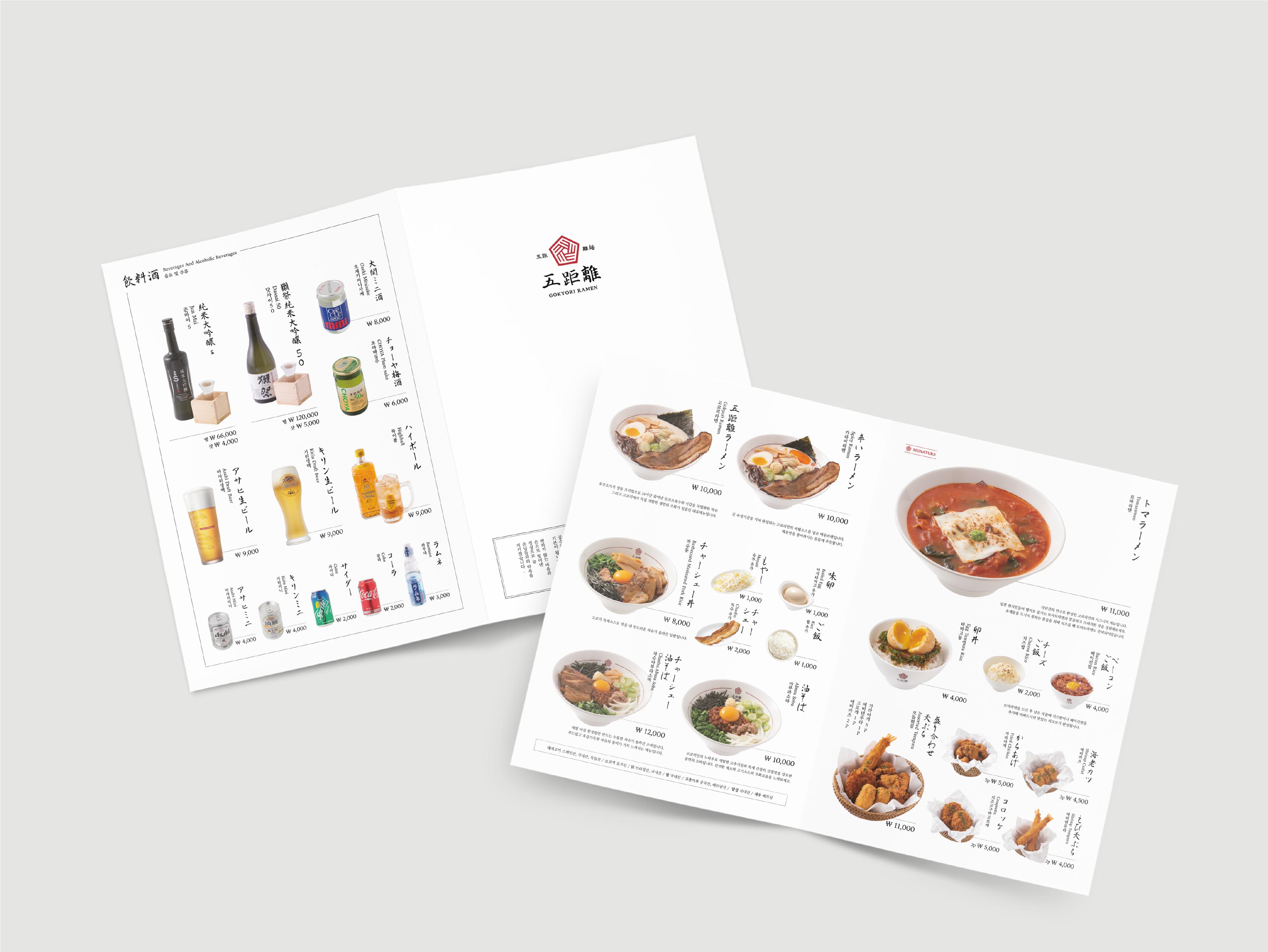 Gokyori Ramen 음식 포스터 디자인 음식 포스터 음식 메뉴