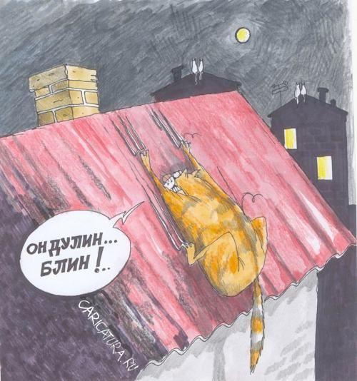 Александр Цап: «Кот на крыше»
