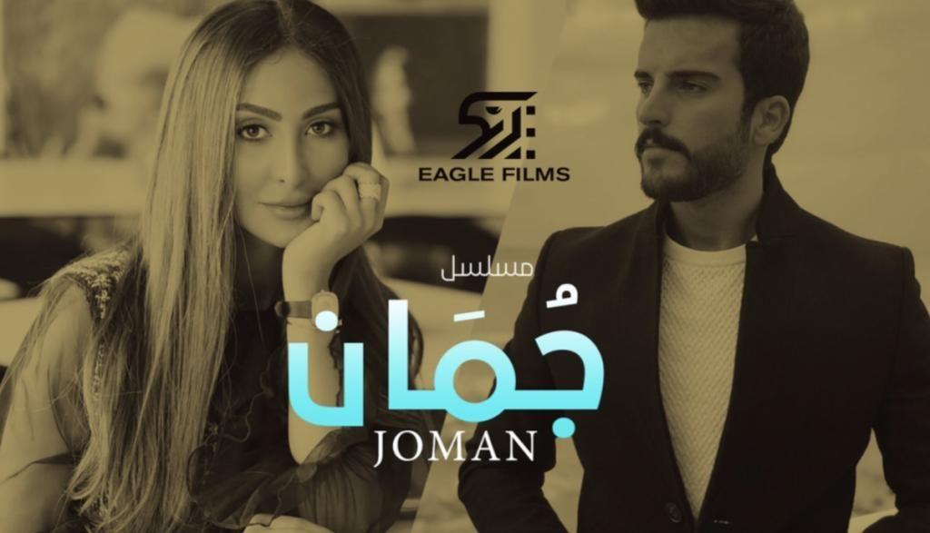 المسلسل الخليجي جمان يتصدر محركات البحث بعد عرض أولى حلقاته Film John Fictional Characters