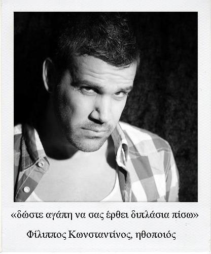 d945020f52 Ευχαριστούμε τον ηθοποιό Φίλιππο Κωνσταντίνο που μοιράστηκε μαζί μας τις  ευχές του για το 2014.