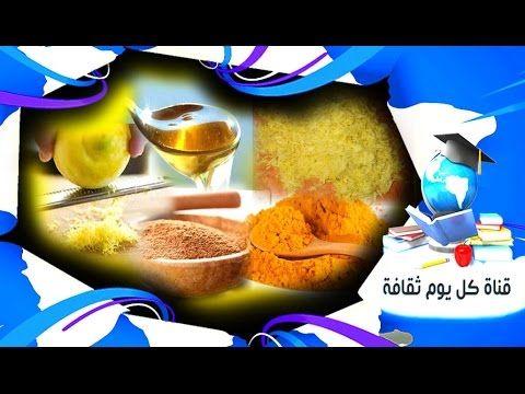 الملعقة الصفراء قبل النوم تحرق شحوم الكرش و تخسيس الارداف وتفقد 10 كيلو Breakfast Food