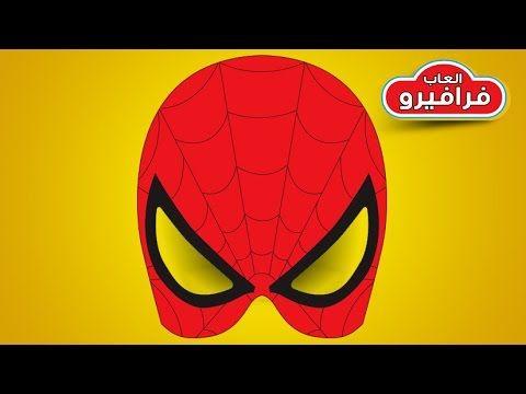 Spiderman Mask Diy طريقة صنع قناع ماسك سبايدر مان الرجل العنكبوت Paper Craft Videos Art For Kids Art