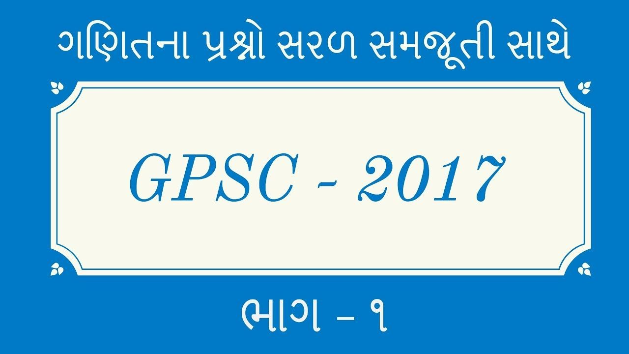 GPSC 2017 Paper Solution | Part - 1 | Answer Key | Maths And