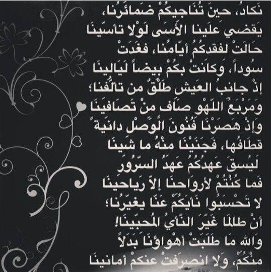 إن طال ما غي ر النأى المحبينا نونية ابن زيدون Poems Beautiful Chalkboard Quote Art Islamic Art