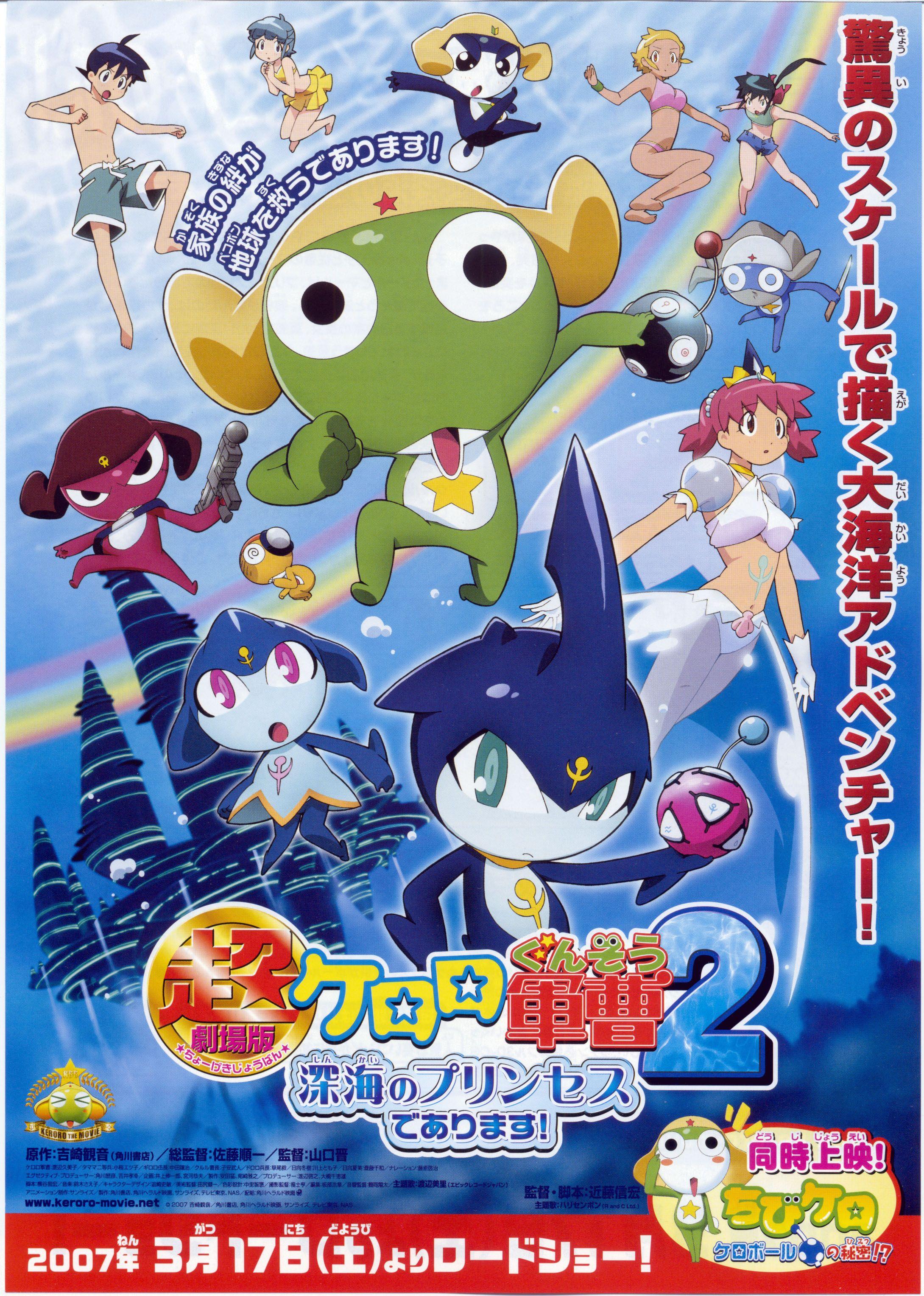keroro gunsou the movie 2 poster otaku paradise
