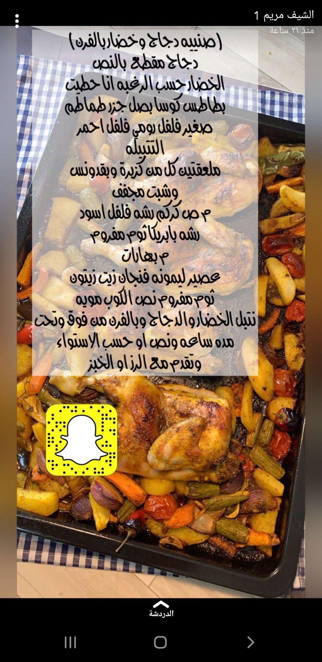 Pin By Istifada استفادة On Chicken دجاج Food Food Receipes Recipes
