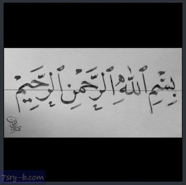 صور بسم الله الرحمن الرحيم خلفيات وصور إسلامية مكتوب عليها بسم الله الرحمن الرحيم Calligraphy Arabic Calligraphy Art