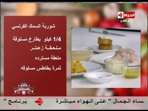 برنامج المطبخ الشيف يسري خميس مقادير عمل شوربة السمك الفرنسي Al Food Cheese
