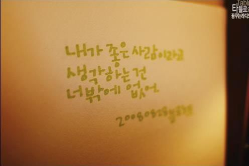 내가 좋은사람이라고 생각하는건, 너밖에 없어. When I think about the person I love, there's only you. - blonotebyblo, 080828.