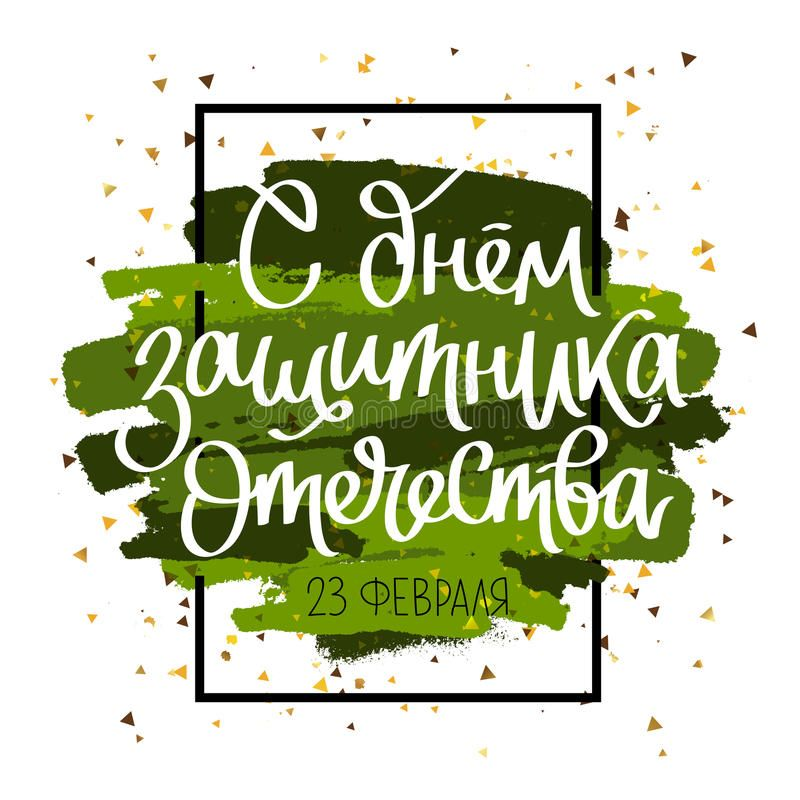 Happy Defender Of The Fatherland Day Russian National Holiday On