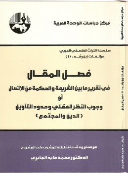 فصل المقال في تقرير ما بين الشريعة والحكمة من الاتصال لمحمد عابد الجابري In 2020 Internet Archive Writing Language