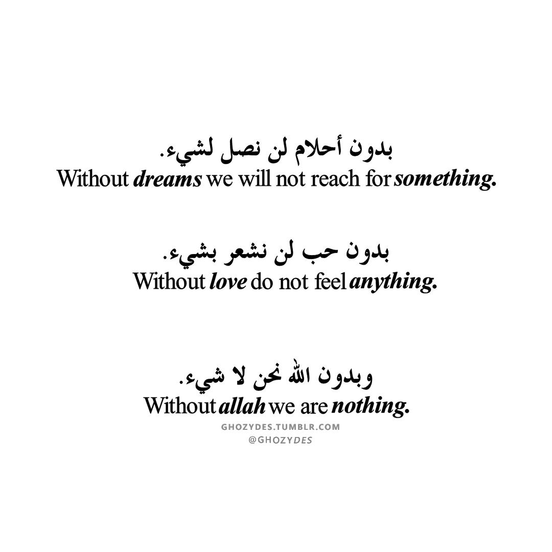 وبدون الله نحن لا شيء Instagram Facebook Twitter Tumblr Telegram Ghozydes Ghozydes Arabic Tattoo Quotes Arabic Quotes With Translation Pretty Quotes