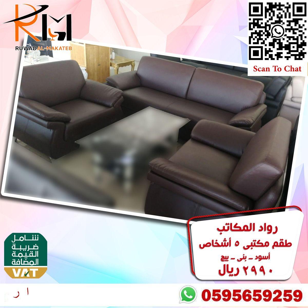 كنب ٥ اشخاص In 2021 Chair Lounge Chair Home Decor