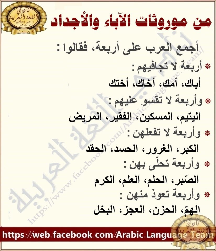 Pin By Soso On علماء اللغة العربية Words Arabic Langauge Math