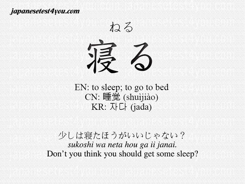 Romaji: neru Type: Verb | Japan | Learn japanese words