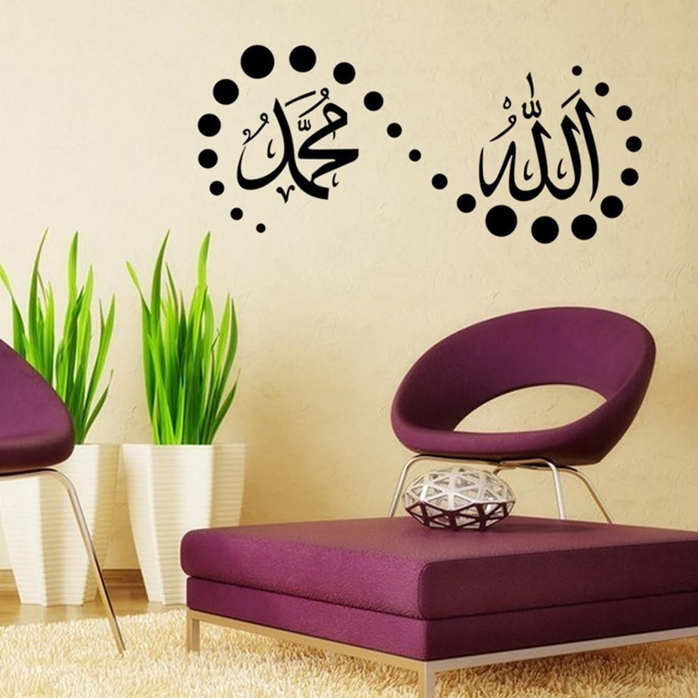 Islamic wall stickers quotes muslim arabic home decorations bedroom