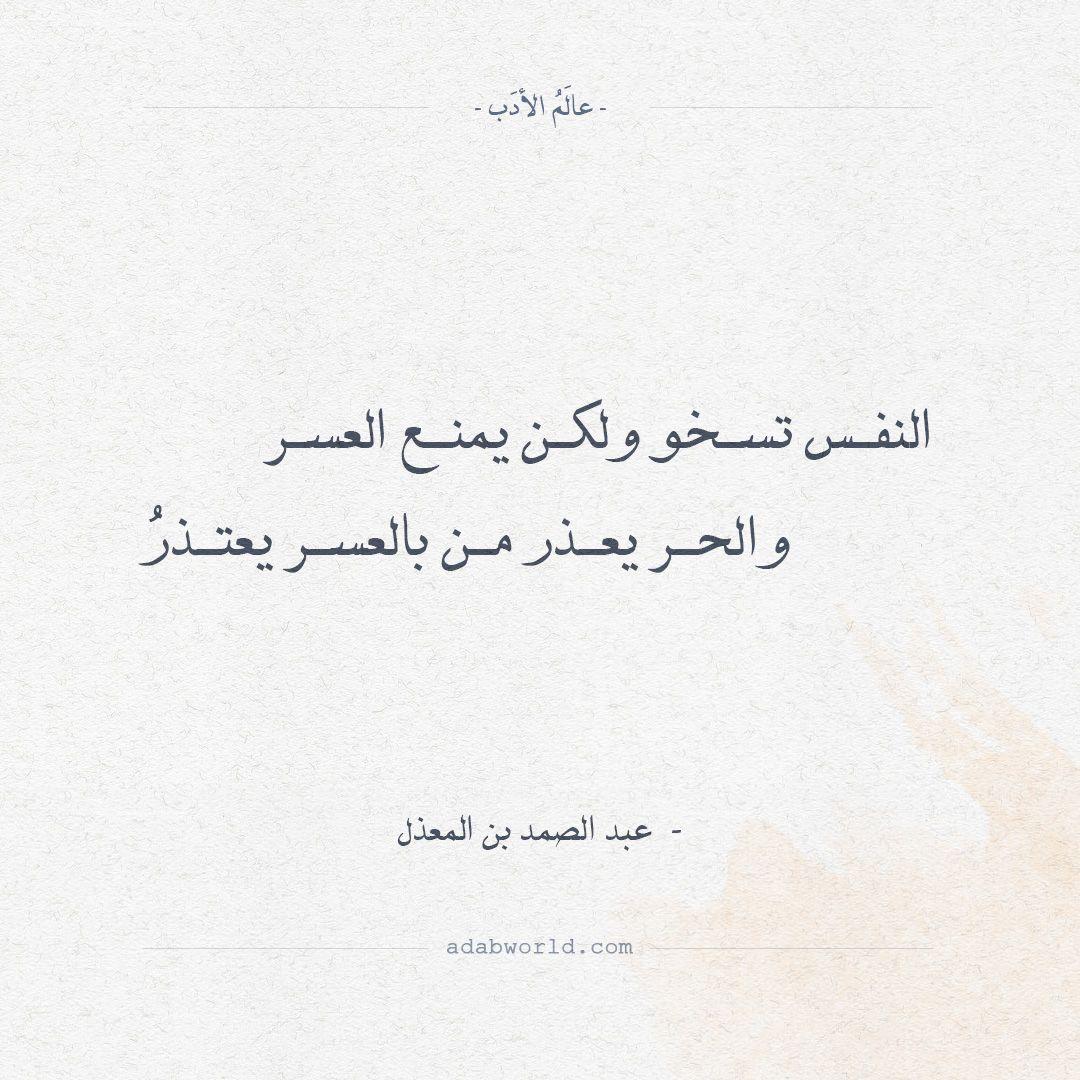 النفس تسخو ولكن يمنع العسر عالم الأدب Arabic Quotes Quotes Writing